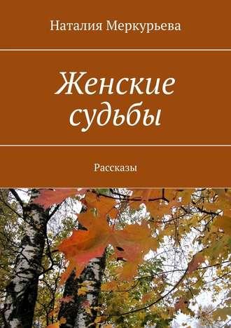 Наталия Меркурьева, Женские судьбы. Рассказы