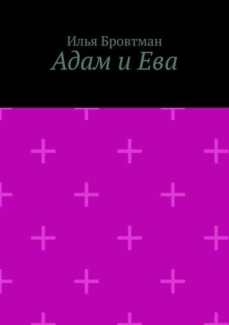Илья Бровтман, Адам иЕва