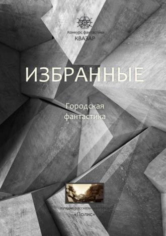 Алексей Жарков, Избранные. Городская фантастика