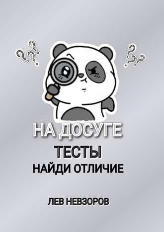 Лев Невзоров, Надосуге. Тесты: найди отличие