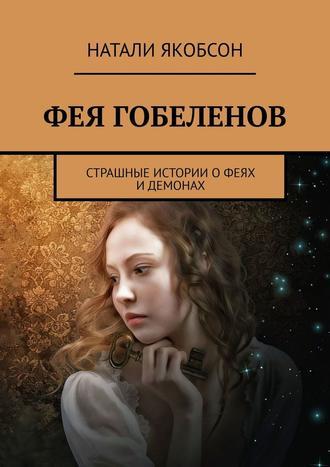 Натали Якобсон, Фея гобеленов. Страшные истории о феях и демонах