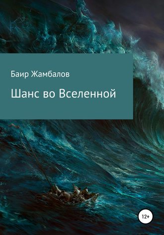 Баир Жамбалов, Шанс во Вселенной