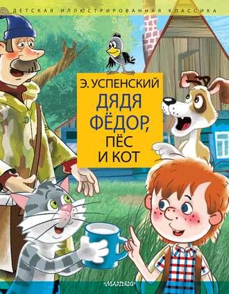 Эдуард Успенский, Дядя Фёдор, пёс и кот