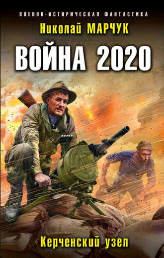 Николай Марчук, Война 2020. Керченский узел