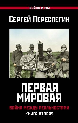 Сергей Переслегин, Первая Мировая. Война между Реальностями. Книга вторая