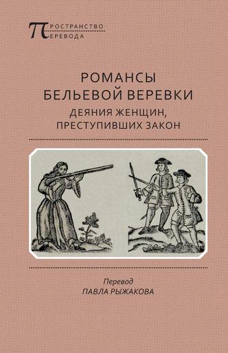 Анонимный автор, Романсы бельевой веревки: Деяния женщин, преступивших закон