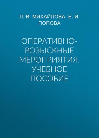 Елена Попова, Лариса Михайлова, Оперативно-розыскные мероприятия. Учебное пособие