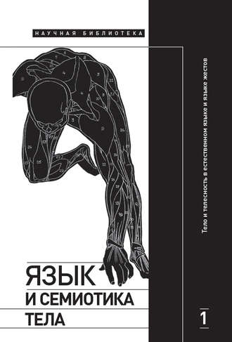 Коллектив авторов, Язык и семиотика тела. Том 1. Тело и телесность в естественном языке и языке жестов