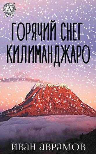 Иван Аврамов, Горячий снег Килиманджаро