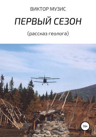 ВИКТОР МУЗИС, Первый сезон