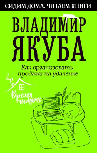 Владимир Якуба, Как организовать продажи на удаленке