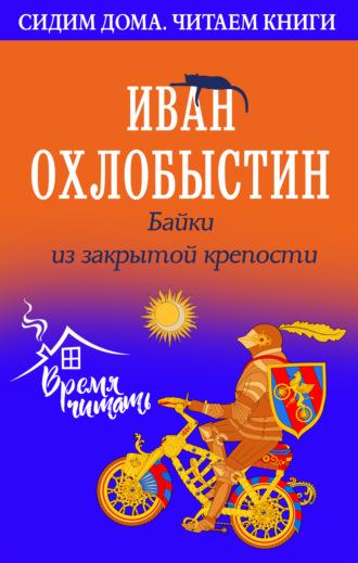 Иван Охлобыстин, Байки из закрытой крепости