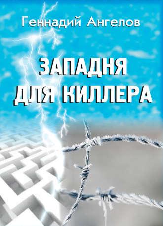 Геннадий Ангелов, Западня для киллера