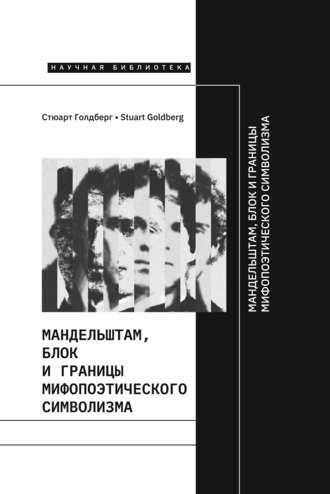 Стюарт Голдберг, Мандельштам, Блок и границы мифопоэтического символизма
