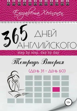 Елизавета Хейнонен, 365 дней английского. Тетрадь вторая