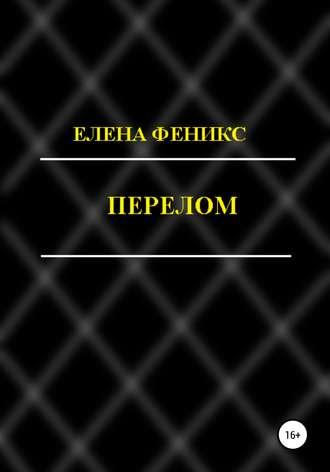 Елена Феникс, Перелом