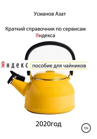 Азат Усманов, Краткий справочник по сервисам Яндекса. Пособие для чайников