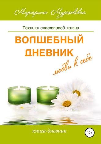 Маргарита Мураховская, Волшебный дневник любви к себе