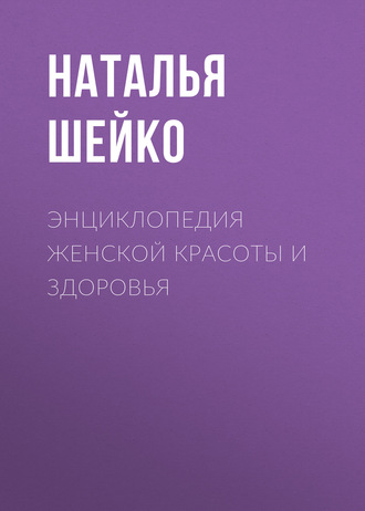 Наталья Шейко, Энциклопедия женской красоты и здоровья