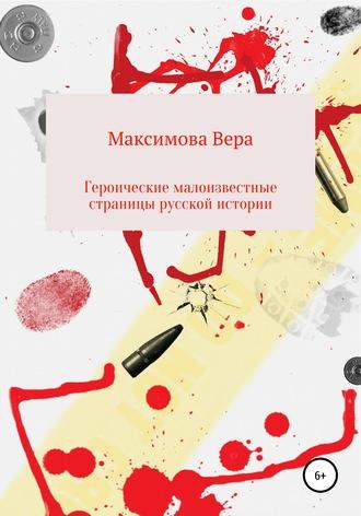 Вера Максимова, Героические малоизвестные страницы русской истории