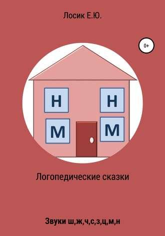 Елена Лосик, Логопедические сказки