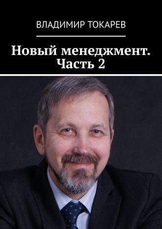 Владимир Токарев, Новый менеджмент. Часть2