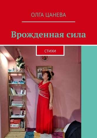 Олга Цанева, Врожденнаясила. Стихи