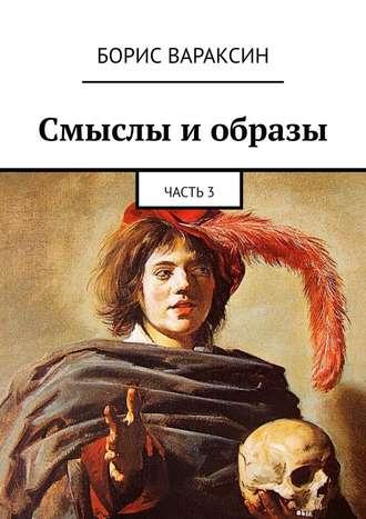 Борис Вараксин, Смыслы иобразы. Часть3