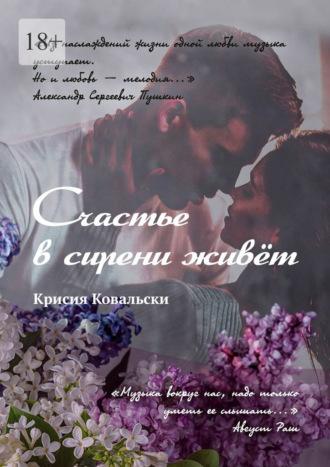 Крисия Ковальски, Счастье всирени живёт
