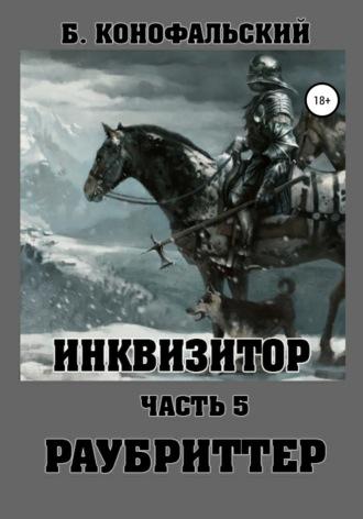 Борис Конофальский, Инквизитор. Раубриттер