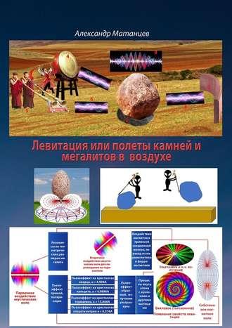 Александр Матанцев, Левитация, или Полёты камней имегалитов ввоздухе