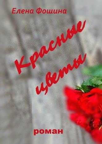 Елена Фошина, Красные цветы