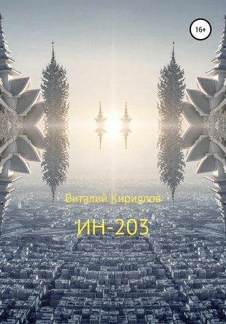 Виталий Кириллов, ИН-203