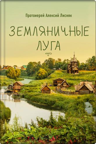 Алексий Лисняк, Земляничные луга