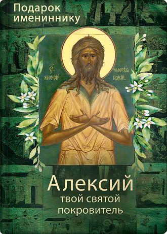 Ольга Рожнёва, Святой Алексий, человек Божий