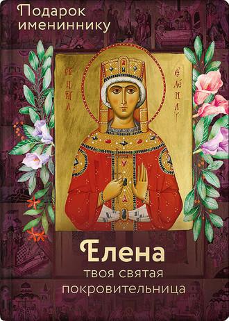 Ольга Рожнёва, Святая равноапостольная царица Елена