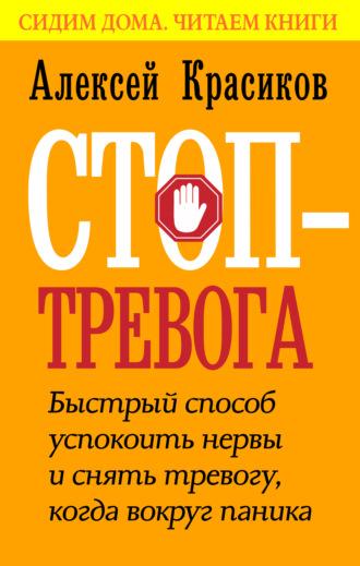 Алексей Красиков, Стоп-тревога. Быстрый способ успокоить нервы и снять тревогу, когда вокруг паника