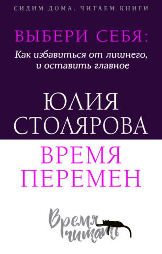 Юлия Столярова, Выбери себя: как избавиться от лишнего и оставить главное. Время перемен