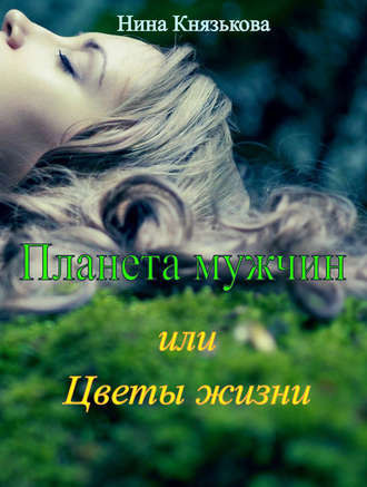 Нина Князькова, Планета мужчин, или Цветы жизни