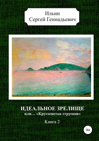 Сергей Ильин, Идеальное зрелище, или… «Кругосветка этрусков». Книга 2
