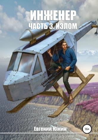 Евгений Южин, Инженер. Часть 3. Излом