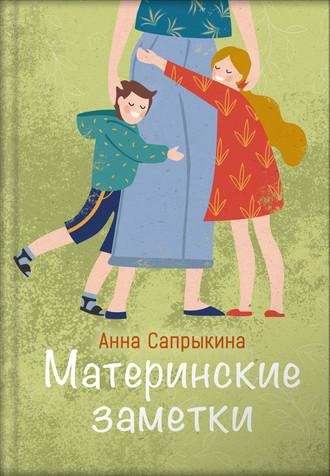 Анна Сапрыкина, Материнские заметки