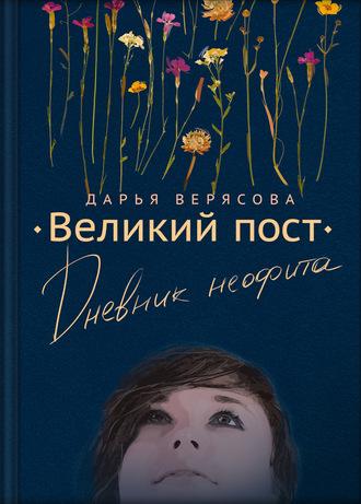 Дарья Верясова, Великий пост. Дневник неофита