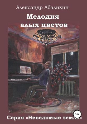 Александр Абалихин, Мелодия алых цветов