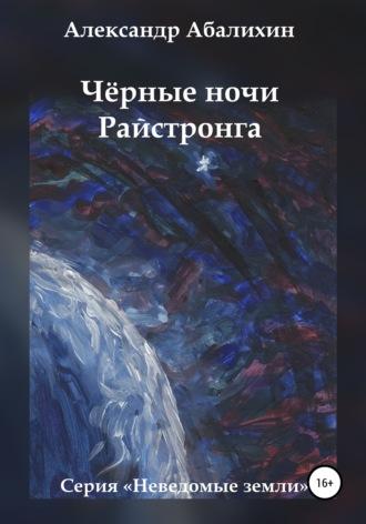 Александр Абалихин, Чёрные ночи Райстронга