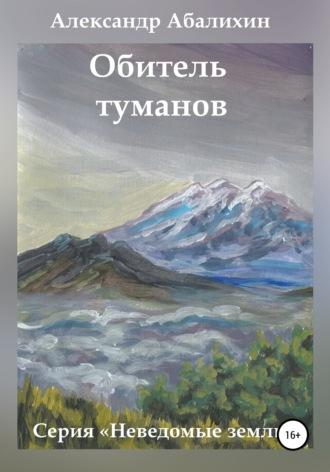 Александр Абалихин, Обитель туманов