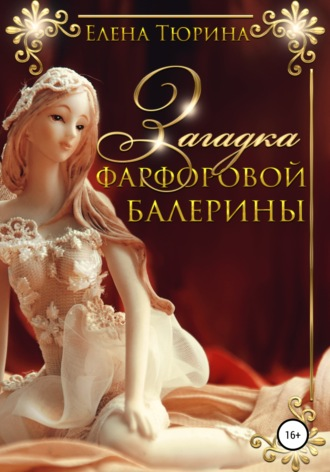 Елена Тюрина, Загадка фарфоровой балерины