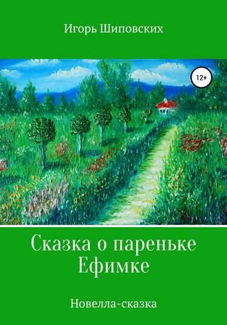 Игорь Шиповских, Сказка о пареньке Ефимке