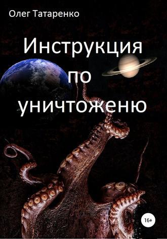 Олег Татаренко, Инструкция по уничтожению