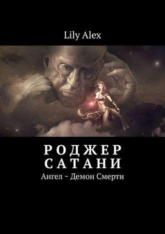 Lily Alex, Роджер Сатани. Ангел ~ Демон Смерти